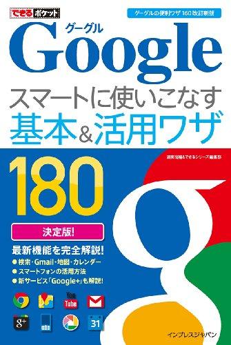 できるポケット Google スマートに使いこなす基本&活用ワザ 180 [グーグルの便利ワザ160 改訂新版]の詳細を見る