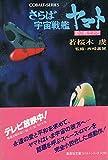 さらば宇宙戦艦ヤマト (1978年) (集英社文庫―コバルトシリーズ)