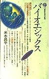 バイオエシックス (講談社現代新書 (759))