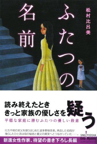 ふたつの名前 (SING!POOSHA Enta Mystery)の詳細を見る