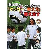 親子で上手くなろう 北澤豪の「サッカーの教え方 教えます」 (DVDブック) (DVD BOOK)