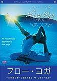 フロー・ヨガ シバ・レー~白砂漠ですべてを解放する、ヴィンヤサ・ヨガ~[DVD]