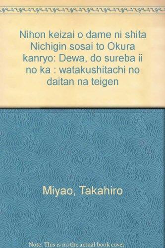 日本経済をダメにした日銀総裁と大蔵官僚―では、どうすればいいのか 私たちの大胆な提言