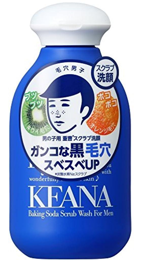 非効率的な寛容なイタリアの毛穴撫子 男の子用 重曹スクラブ洗顔N 100g