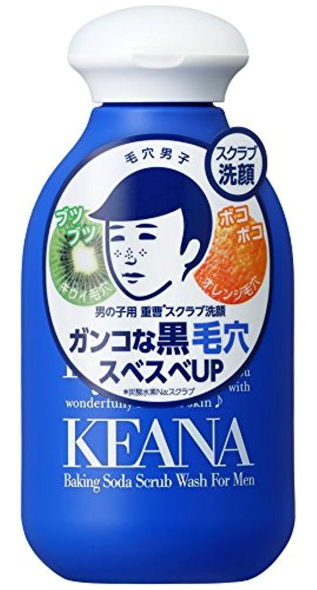 粒子タンパク質クラシカル毛穴撫子 男の子用 重曹スクラブ洗顔N 100g