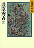 豊臣秀吉(6) (山岡荘八歴史文庫)