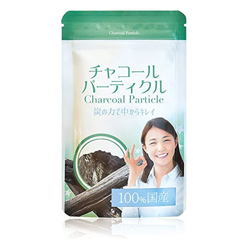 ケープ蒸繊毛Charcoal particle~チャコールパーティクル~ 食べる活性炭