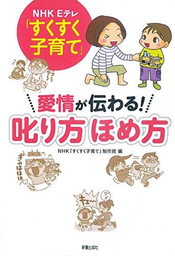 NHK Eテレ すくすく子育て 愛情が伝わる!叱り方ほめ方の詳細を見る