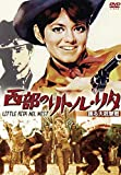 西部のリトル・リタ 踊る大銃撃戦 [DVD]