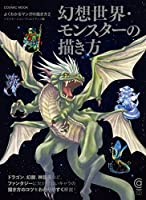 幻想世界・モンスターの描き方 (COSMIC MOOK)