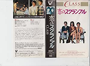 恋のスクランブル [VHS]