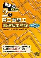 これだけマスター 2級管工事施工管理技士試験(改訂2版)