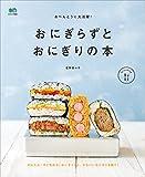 おべんとうに大活躍!おにぎらずとおにぎりの本[雑誌] ei cooking