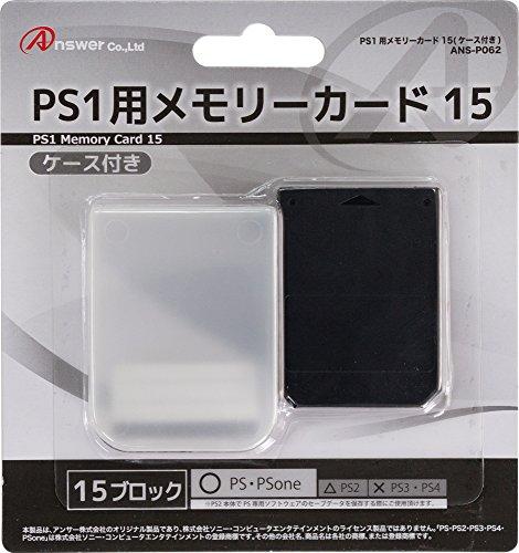 PS1用 メモリーカード15