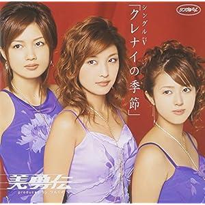 シングルV 「クレナイの季節」 [DVD]