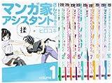 マンガ家さんとアシスタントさんと コミック 全10巻 完結セット (ヤングガンガンコミックス)