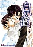 白い檻 (kobunsha BLコミックシリーズ)