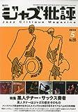 ジャズ批評 2010年 05月号 [雑誌]