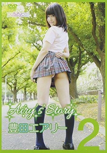 豊田エアリー Airy's Story [DV・・・