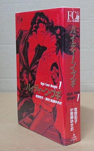 ハイティーン・ブギ 1 (フラワーコミックス・デラックス)