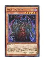 遊戯王 日本語版 20AP-JP007 暗黒の召喚神 (スーパーレア・パラレル)