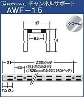 ロイヤル チャンネルダブルサポート クロームメッキ AWF-15 サイズ:2400mm