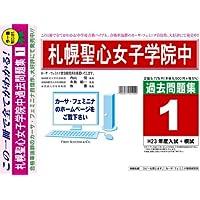 札幌聖心女子学院中学校【北海道】 H24年度用過去問題集1(H23+模試)