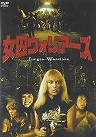 女囚ウォリアーズ [DVD]