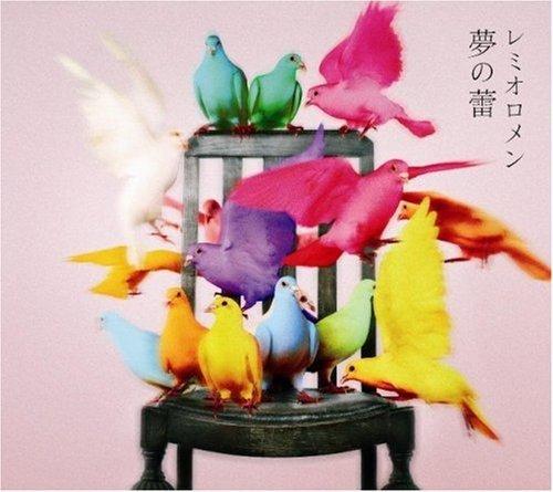 【レミオロメン/おすすめ人気曲ランキングTOP10】カラオケで歌いたい名曲を厳選♪アルバム情報あり!の画像