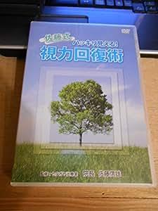 DVD 佐藤式 ハッキリ見える! 視力回復術 佐藤信雄