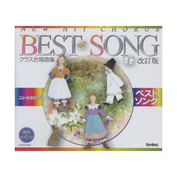 ニューヒットコーラス・ベストソング 改訂版の商品画像