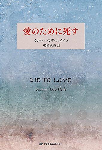 愛のために死す―DIE TO LOVE (覚醒ブックス)