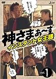 神さまぁ~ず Vol.1[DVD]