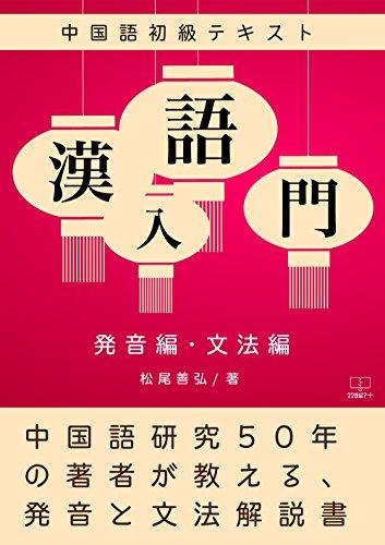 漢語入門: 中国語初級テキスト 発音編・文法編(テキスト用音源ダウンロードコード付き) (22世紀アート)