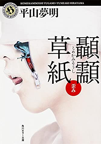 こめかみ草紙 歪み (角川ホラー文庫)