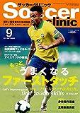 サッカークリニック2019年9月号 (ファーストタッチを良くしよう!)