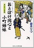 おとぼけ同心と小町姉妹―ギヤマンの花 (コスミック・時代文庫)
