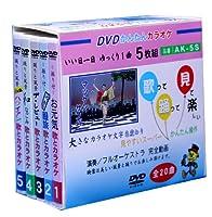 DVD かんたんカラオケ 5枚組 全20曲入(歌詞カード付き)