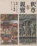 釈尊と親鸞―インドから日本への軌跡