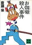お伽噺殺人事件 (講談社文庫)