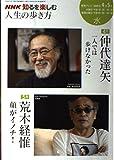人生の歩き方 2008年4ー5月―NHK知るを楽しむ 仲代達矢 (NHK知るを楽しむ/水)