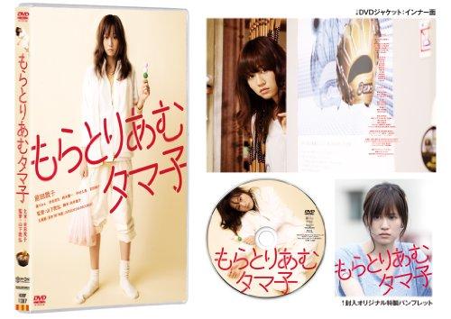 もらとりあむタマ子 [DVD]の詳細を見る
