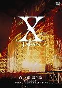 X-JAPAN 白い夜 完全版 [DVD](在庫あり。)