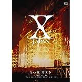 X-JAPAN 白い夜 完全版 [DVD]