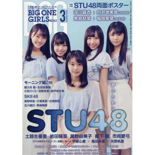 BIG ONE GIRLS 2018年 03月号