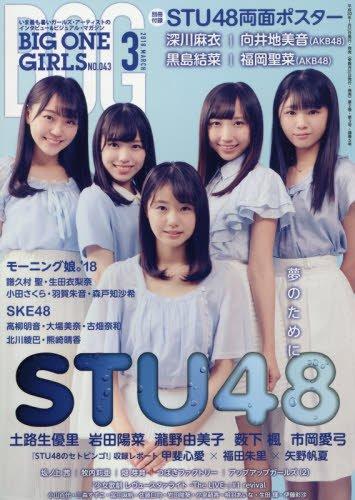 市岡愛弓(STU48)は正統派アイドルの素質大⁉活躍が注目される理由とは?【プロフィール解説】の画像