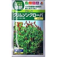【種子】緑肥用クローバ クリムソンクローバ 60ml