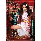 鬼詰のオメコ 渚みつき [DVD]