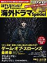 日経エンタテインメント! 海外ドラマSpecial 2020[冬]号 (日経BPムック)