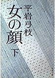 女の顔 下 (文春文庫 168-2)